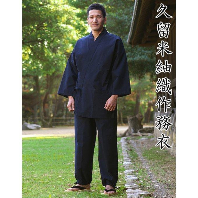 Favori Kimono Shop Direct du Japon KB61