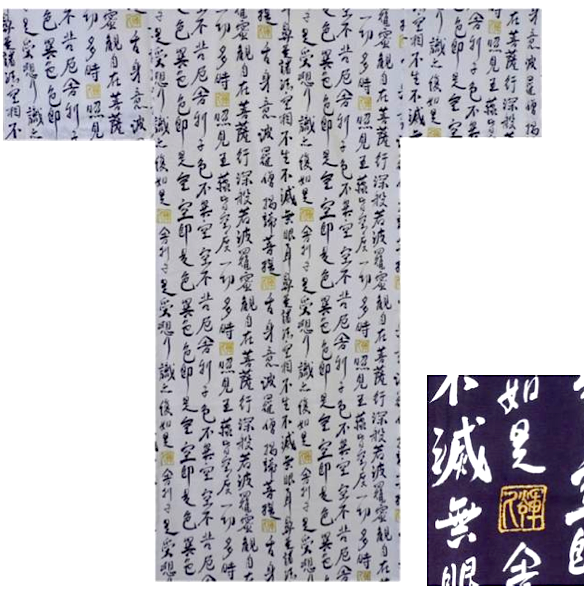 "Yukata zen Hannya Shingyo blanc homme Taille 2L ""Made in Japan"""
