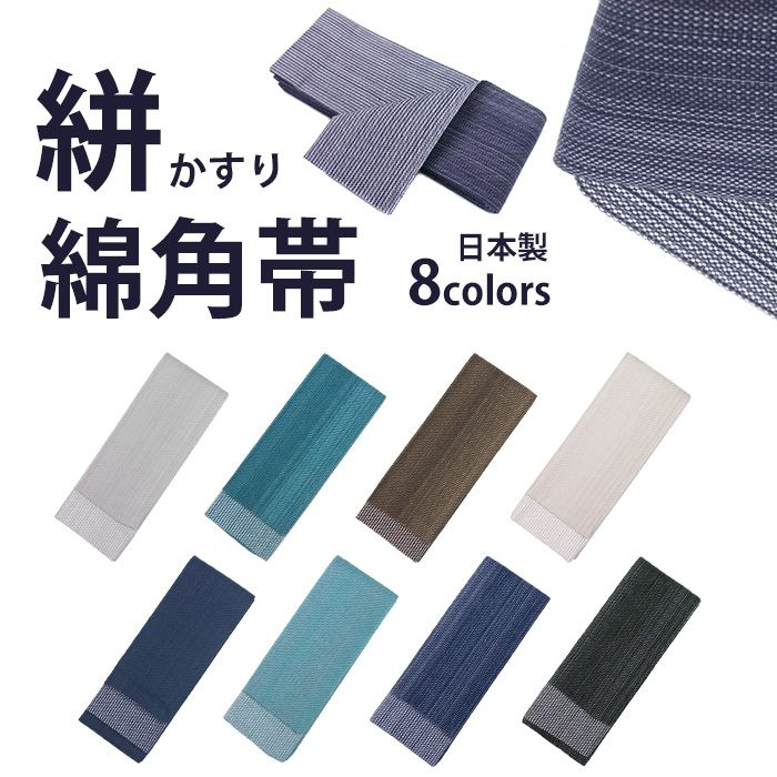"Ceinture Kaku Obi Kimono Kasuri coton 7 couleurs ""Made in Japan"""