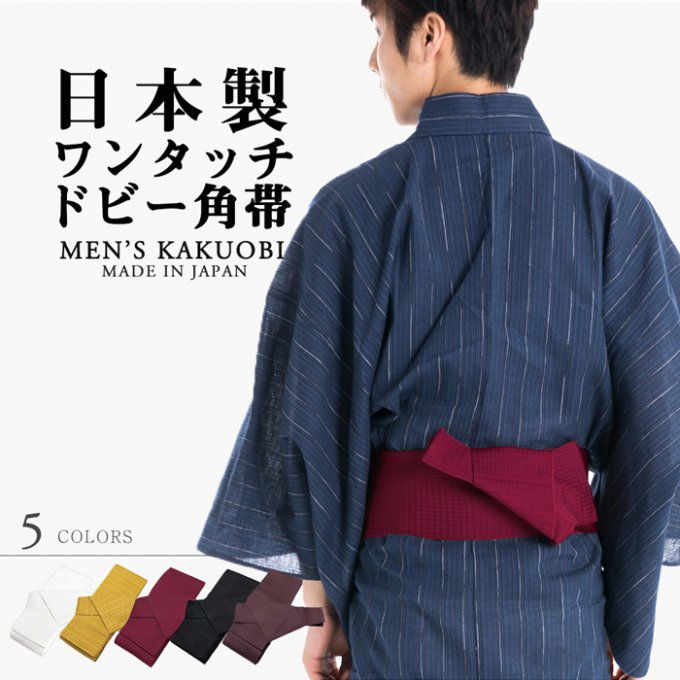 "Ceinture Kaku Obi Kimono couleurs One Touch ""Made in Japan"""