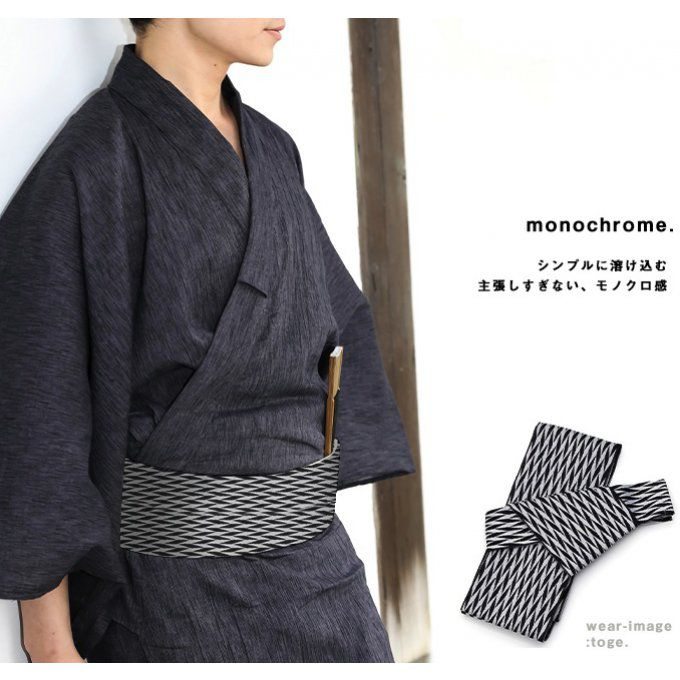 "Ceinture Kimono Monochrome One Touch Kaku Obi ""Made in Japan"""