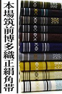 "Ceinture Kaku Obi Kimono soie couleurs ""Made in Japan"""
