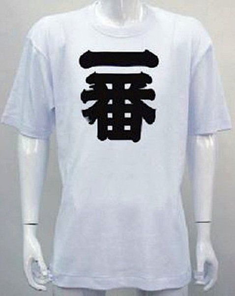 Tee shirt japonais blanc Ichiban Made in Japan