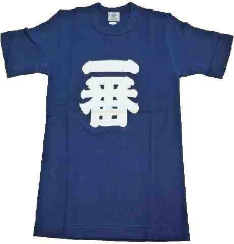 Tee shirt japonais Ichiban (Le meilleur) Made in Kyoto Japan
